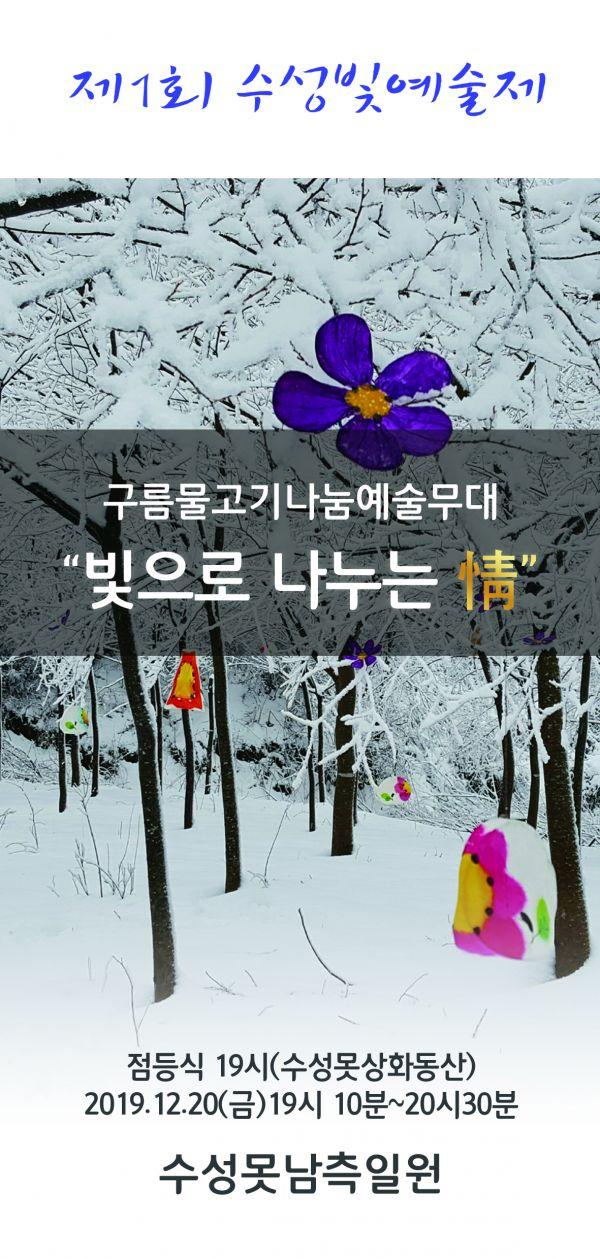 구름물고기_수성빛예술제(1페이지).jpg