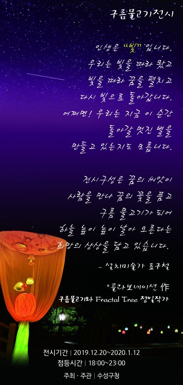 구름물고기_수성빛예술제(2페이지).jpg