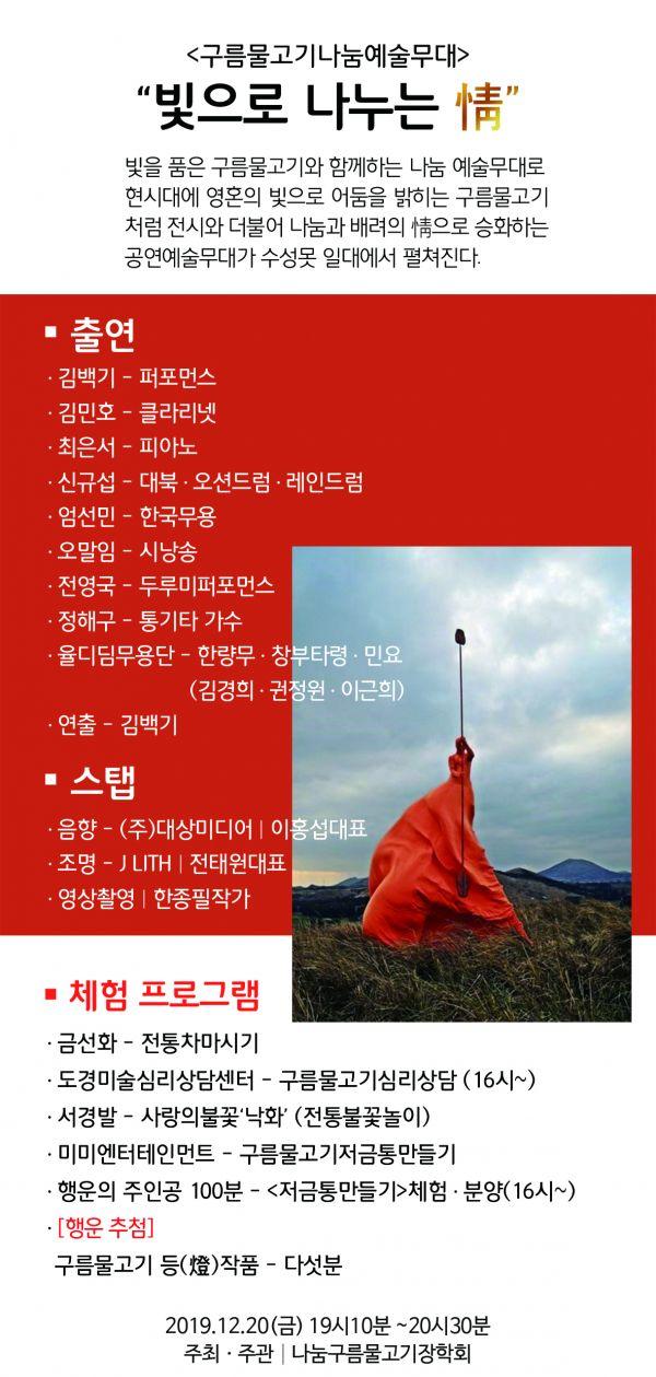구름물고기_수성빛예술제(3페이지).jpg