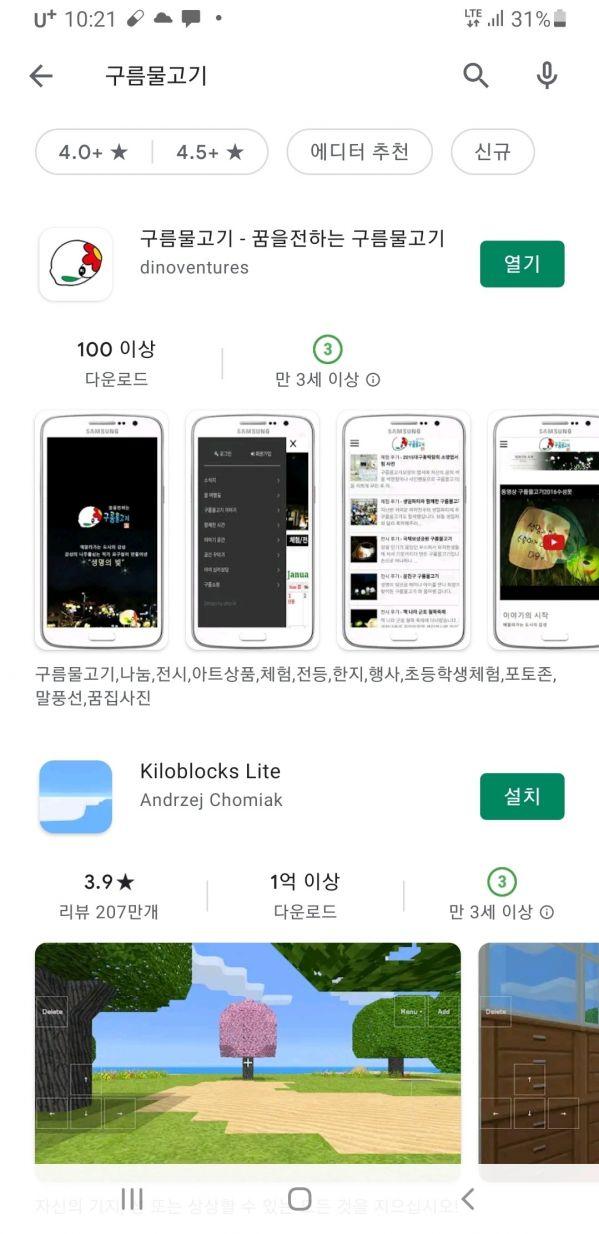 Screenshot_20210508-222120_Google Play Store.jpg